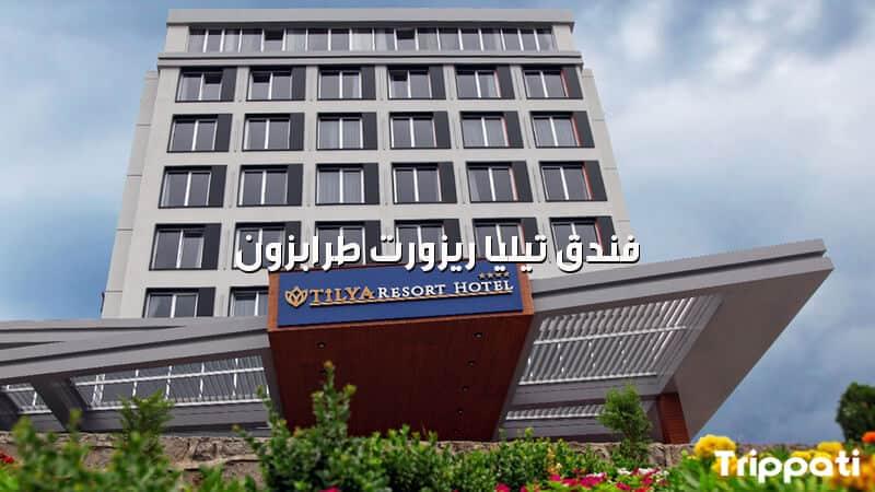 فندق تيليا ريزورت طرابزون, رحلات سياحية الى تركيا من البحرين