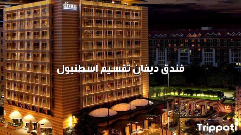 فندق ديفان تقسيم اسطنبول