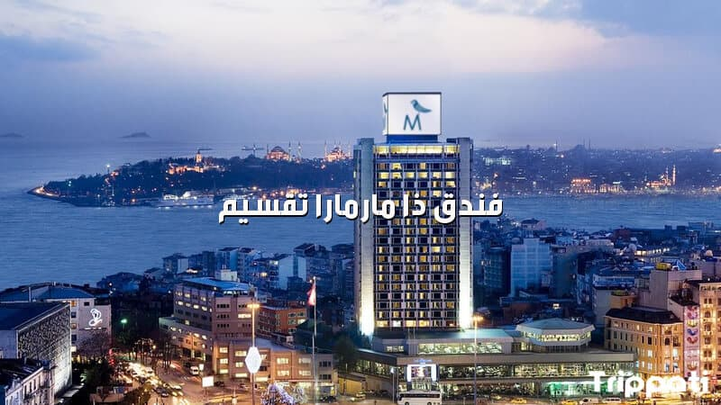 فندق ذا مارمارا تقسيم