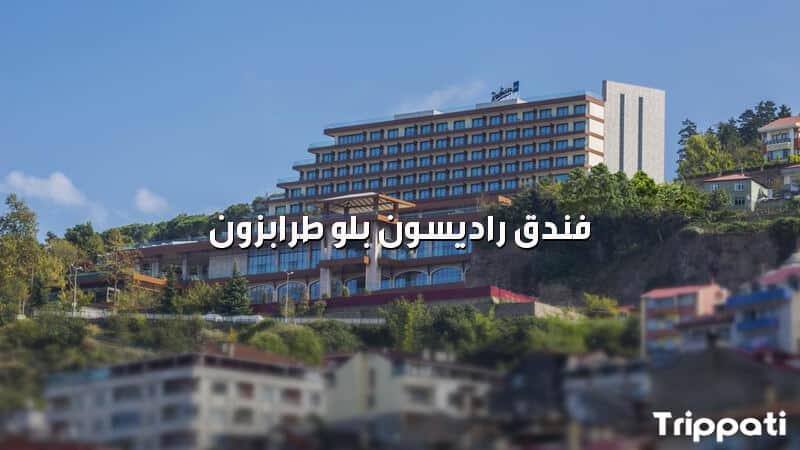 فندق راديسون بلو طرابزون من الخارج , اجمل رحلة الى تركيا