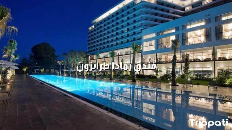 فندق رمادا بلازا طرابزون من الخارج