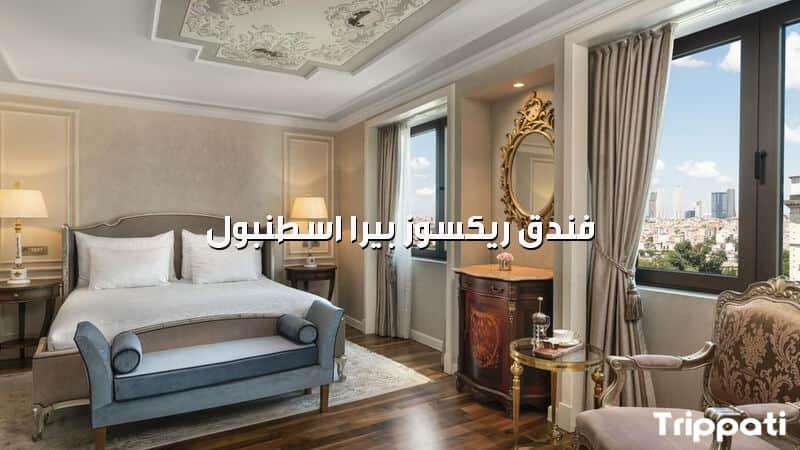 فندق ريكسوز بيرا اسطنبول