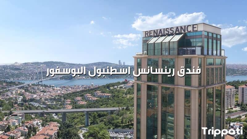 فندق رينسانس اسطنبول البوسفور