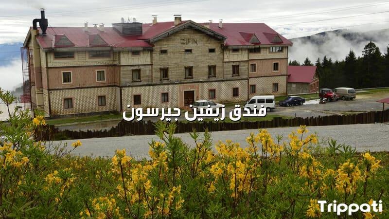 فندق زيفين جيرسون , برامج سياحية تركيا