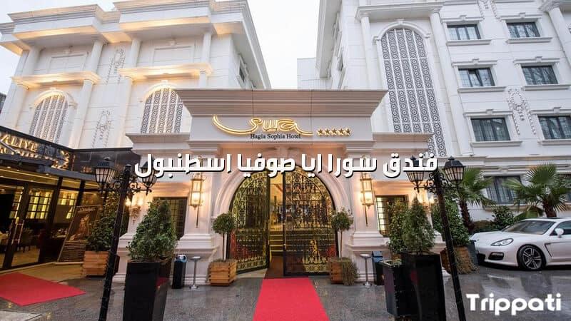 فندق سورا ايا صوفيا اسطنبول من الخارج