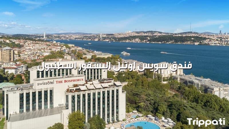 فندق سويس اوتيل البسفور اسطنبول