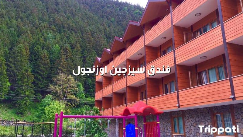 فندق سيزجين اوزنجول , رحلات سياحية الى تركيا من الرياض