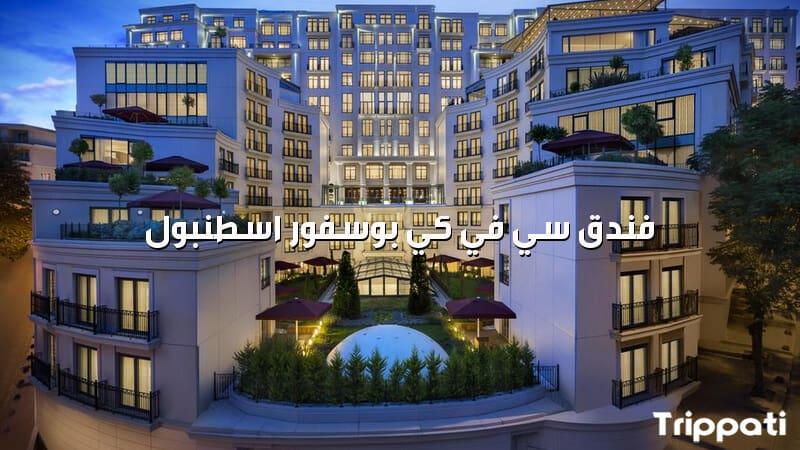 فندق سي في كي بوسفور اسطنبول من الخارج