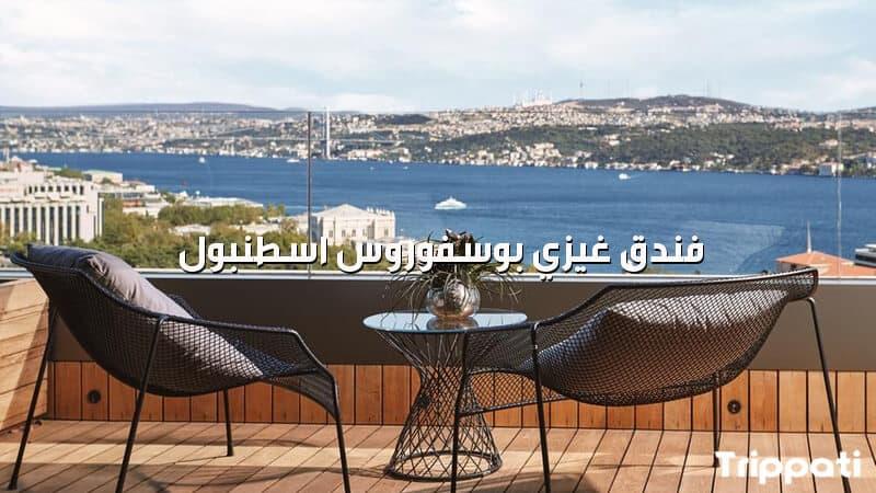 فندق غيزي بوسفوروس اسطنبول
