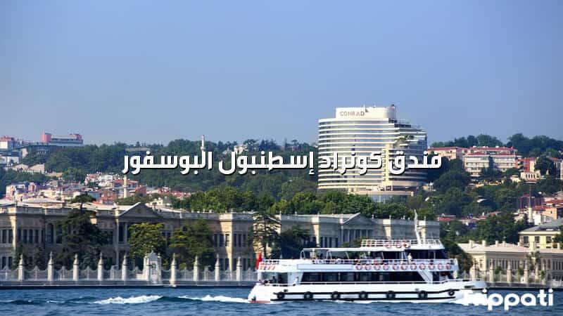 فندق كونراد إسطنبول البوسفور