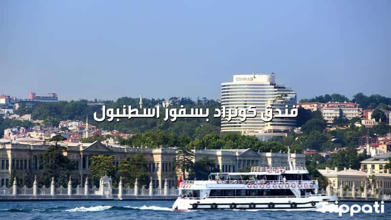 فندق كونراد بسفور اسطنبول من الخارج , رحلة رخيصة الى تركيا