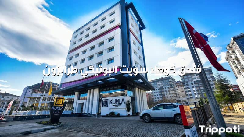 فندق كوهلا سويت البوتيكي طرابزون , رحلة سياحية الى تركيا من الامارات