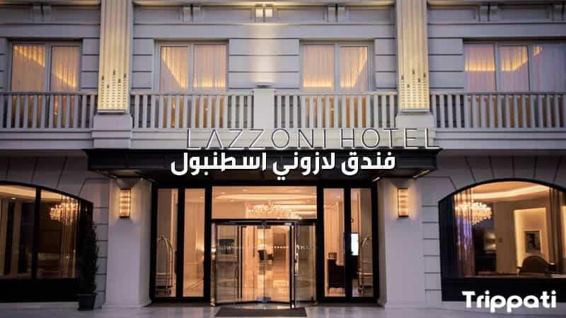 فندق لازوني اسطنبول , رحلة قصيرة الى تركيا