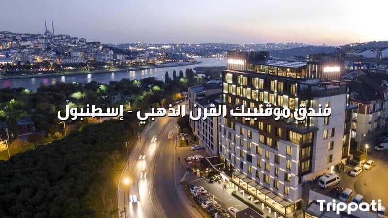 فندق موڤنبيك القرن الذهبي , رحلة سياحية الى تركيا من السعودية
