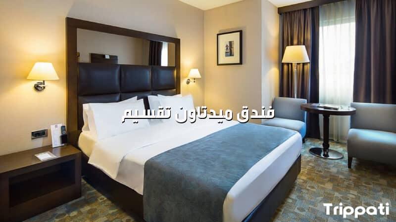 فندق ميدتاون تقسيم
