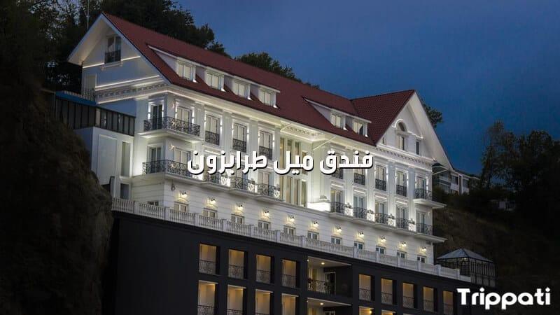 فندق ميل طرابزون , رحلات سياحية الى تركيا من قطر