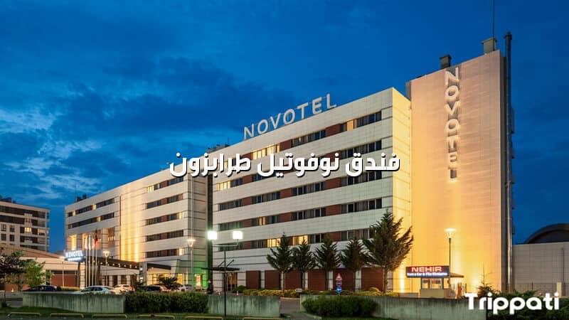 فندق نوفوتيل طرابزون من الخارج