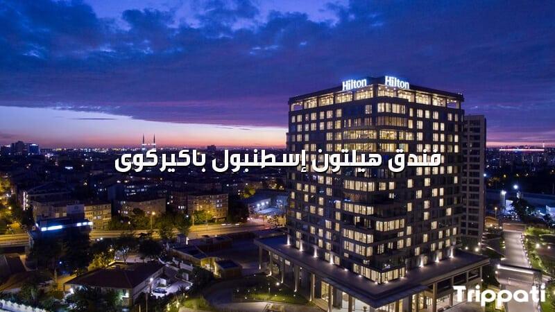 فندق هيلتون إسطنبول باكيركوى من الخارج