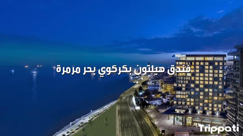 فندق هيلتون بكركوي بحر مرمرة
