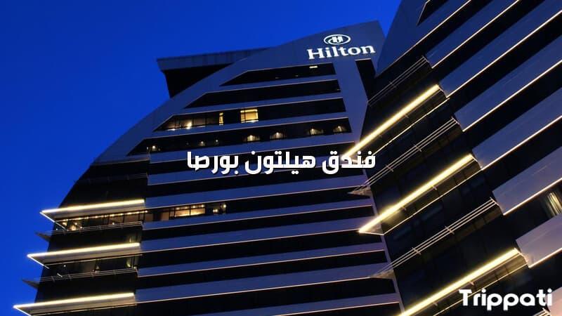 فندق هيلتون بورصا من الخارج