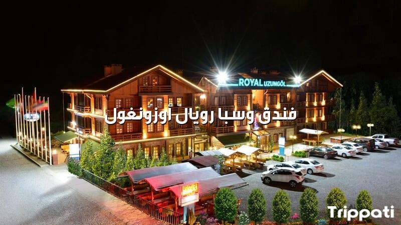 فندق وسبا رويال أوزونغول من الخارج , قصة رحلة الى تركيا