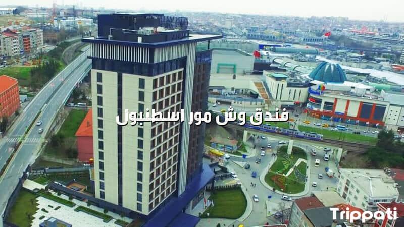 فندق وش مور اسطنبول