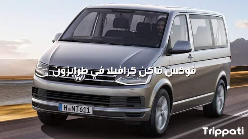 تكلفة سائق خاص في تركيا