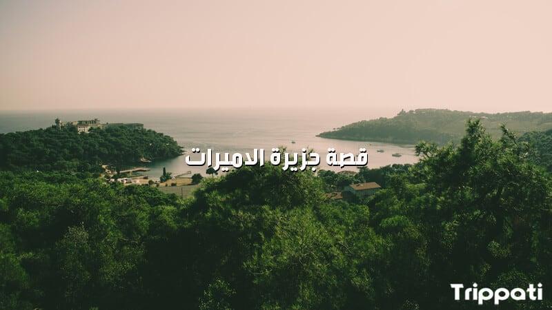 جزيرة الاميرات جزيره