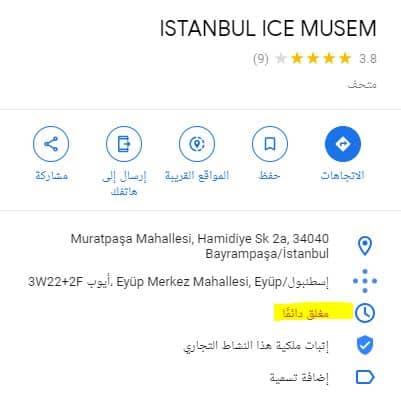 متحف الثلج في اسطنبول مغلق