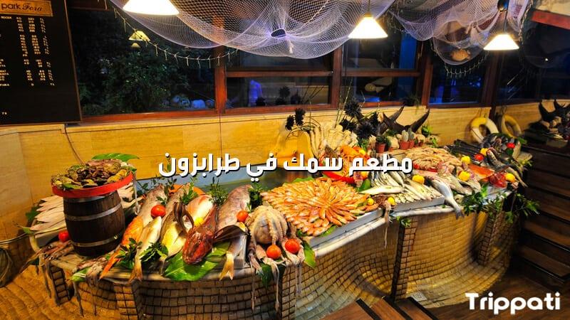 مطعم سمك في طرابزون