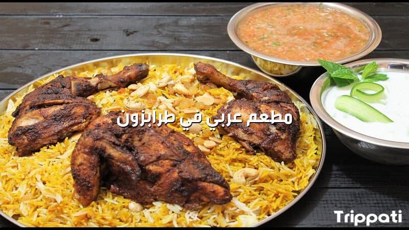 مطعم عربي في طرابزون