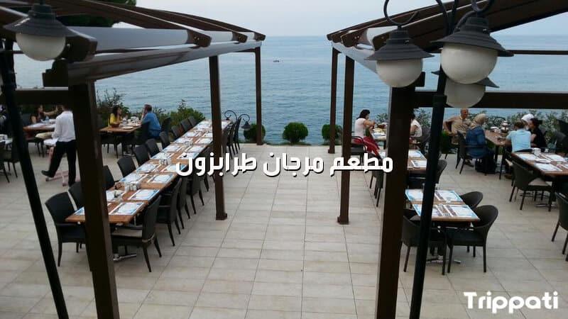 مطعم مرجان طرابزون