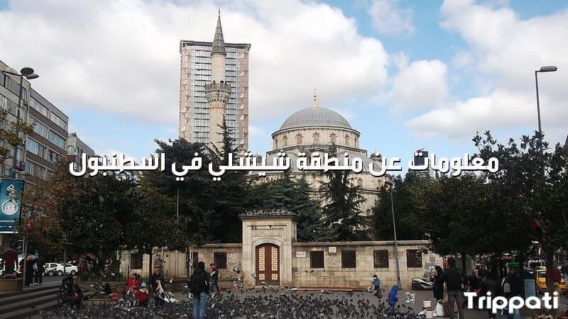 معلومات عن منطقة شيشلي في اسطنبول