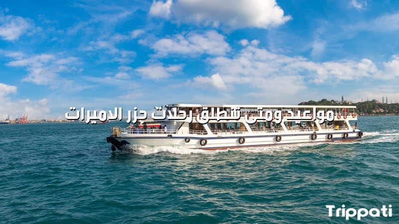 مواعيد ومتى تنطلق رحلات جزر الاميرات , جزيرة الاميرات سعر التذكرة