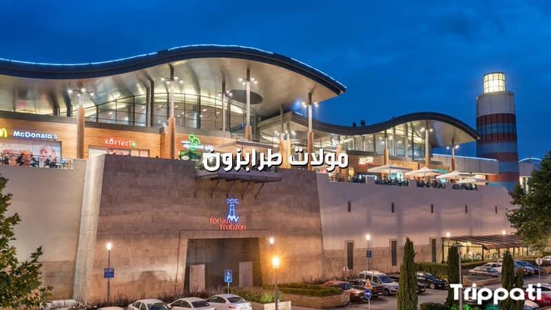 25265a5e1 دليل الاسواق الرخيصة في طرابزون (مراكز تسوق ومولات) 2019 | تريبّاتي