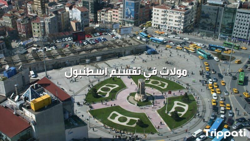 مولات في تقسيم اسطنبول