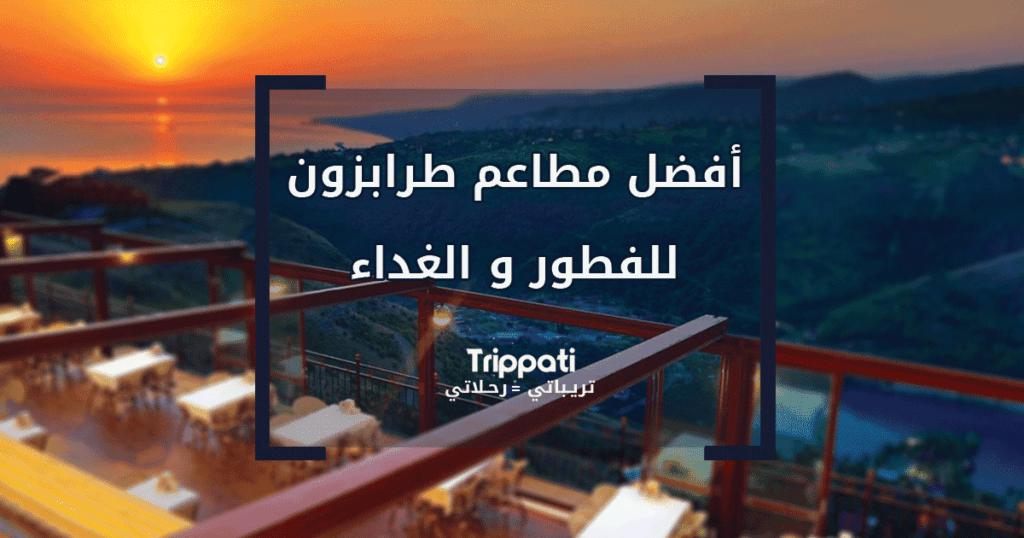 افضل 28 مطعم من مطاعم طرابزون الشمال التركي