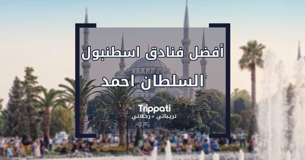 افضل فنادق السلطان احمد