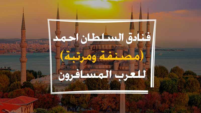 افضل فنادق السلطان احمد اسطنبول