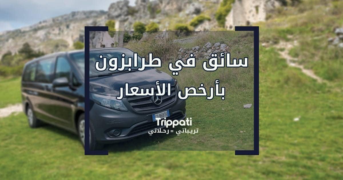 سيارة مع سائق في طرابزون شمال تركيا