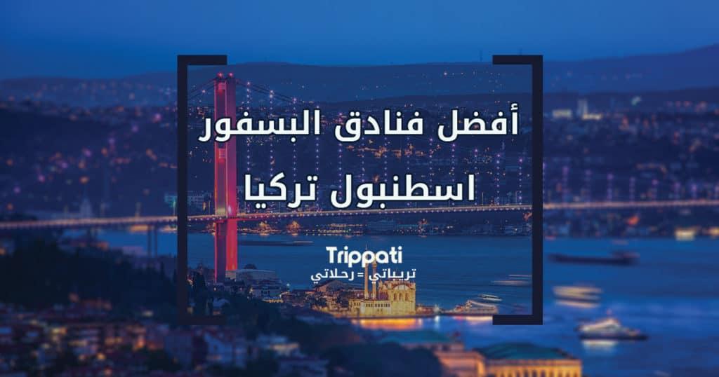 اجمل فنادق اسطنبول البسفور