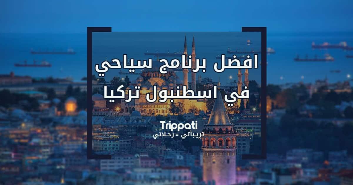 افضل برنامج سياحي في اسطنبول