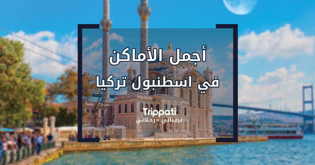اجمل اماكن سياحية في اسطنبول تركيا