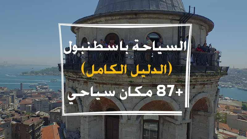اماكن السياحة في اسطنبول