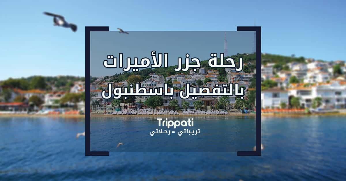 رحلة جزيرة الاميرات في اسطنبول تركيا