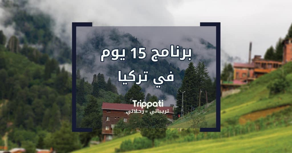 برنامج سياحي لتركيا 15 يوم