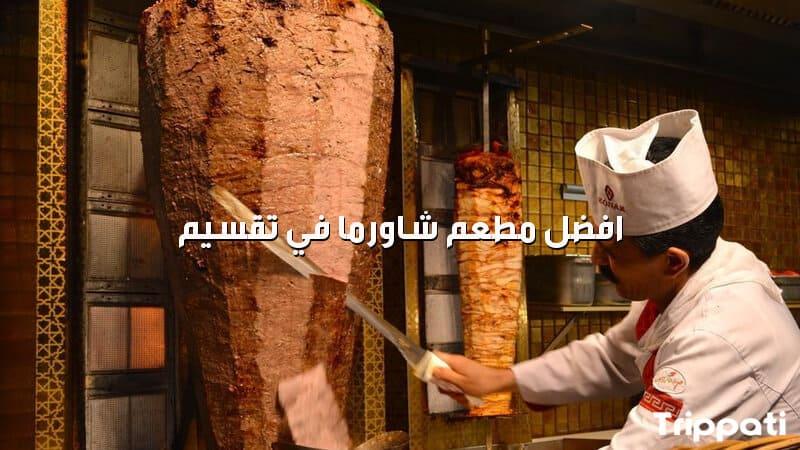 افضل مطعم شاورما في تقسيم