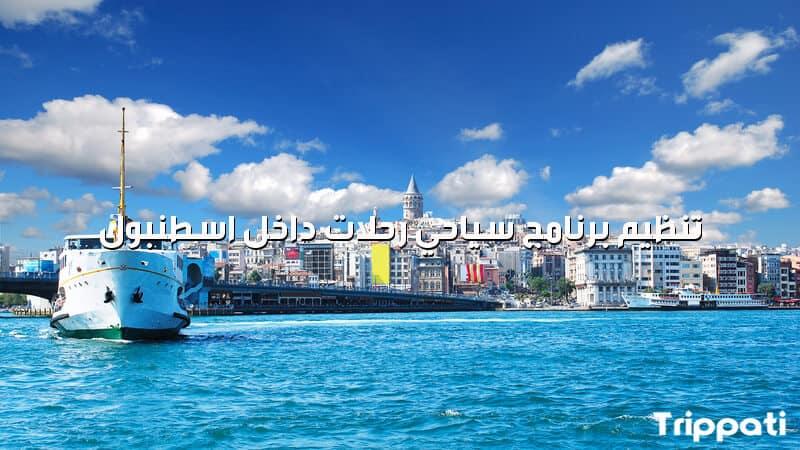 تنظيم برنامج سياحي رحلات داخل اسطنبول