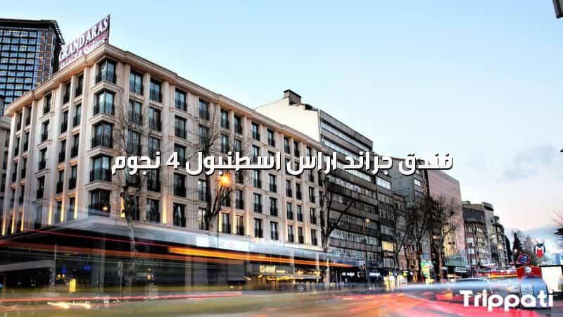 فندق جراند اراس اسطنبول 4 نجوم