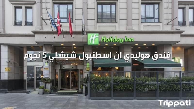 فندق هوليدي ان اسطنبول شيشلي 5 نجوم